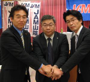 細木委員長を中心に、森本候補(左)、大谷候補(右)がガッチリ握手