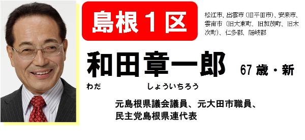 shimane_1